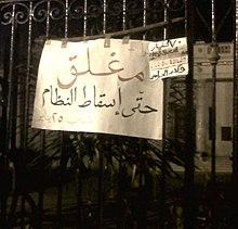 (رصد الثوره) قبل رحيل المخلوع مبارك (حصرى حصرى )