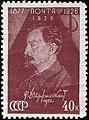 The Soviet Union 1937 CPA 554 stamp (Feliks Dzerzhinsky 40k).jpg