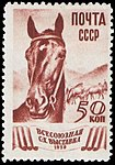 The Soviet Union 1939 CPA 682 stamp (Horse Breeding).jpg