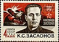 The Soviet Union 1964 CPA 3004 stamp (BSSR Partisan World War II Hero Konstantin Zaslonov and Attack on the Train).jpg