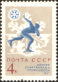 The Soviet Union 1970 CPA 3954 stamp (Speed Skating).png