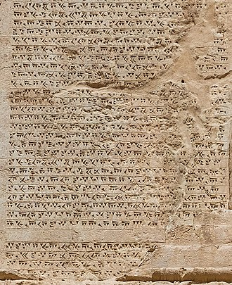 Old Persian cuneiform - Image: Tomb of Darius I D Na inscription part II