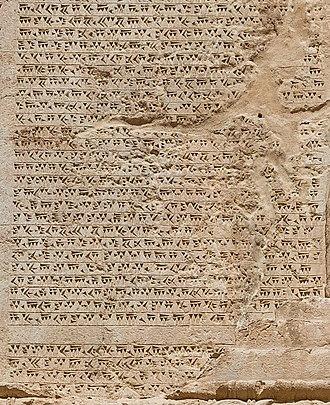 Old Persian cuneiform - Image: Tomb of Darius I D Na inscription part II