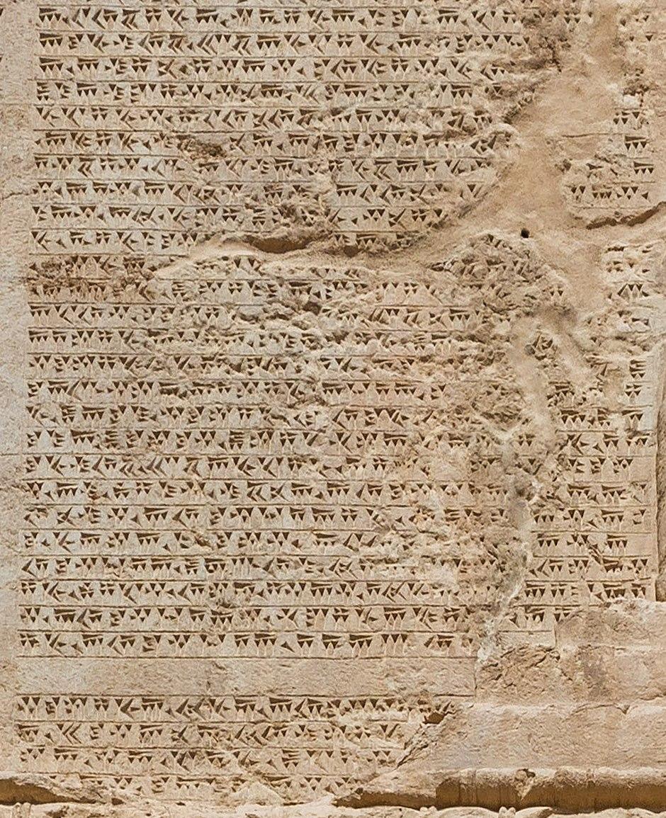 Tomb of Darius I DNa inscription part II