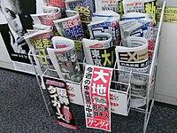 🤭東日本 大震災 死者