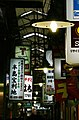Tsuruhashi market by andyket in Higashinari, Osaka.jpg