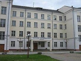 Tver university.jpg