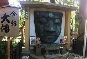 Ueno Daibutsu - Remains of the Ueno Daibutsu