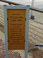 Uzi Cohen memorial in Herzliya.jpg