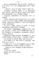V.M. Doroshevich-Collection of Works. Volume IX. Court Essays-211.png