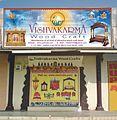 VISHVAKARMA WOOD CRAFTS - panoramio.jpg