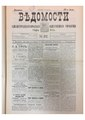 Vedomosti Elisavetgradskogo Obshestv Upravleniya 1899 misc.pdf