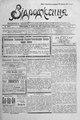 Vidrodzhennia 1918 154.pdf