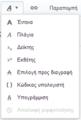 VisualEditor - Toolbar - Formatting-el.png