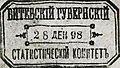 Vitebsk Governorate Statistical Committee (17640433382).jpg