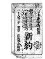 Wagasyu Iisusu Harisutosu Sin yaku01.pdf