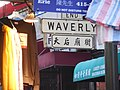 Waverly Street Sign.jpg