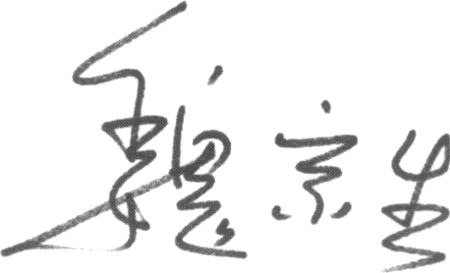 Wei Jjingsheng signature.png