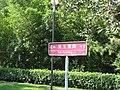 Wuyuzhang Road.JPG