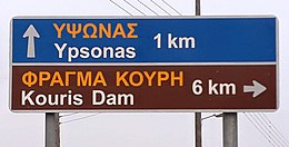 Ypsonas Road Sign.jpg 01.jpg