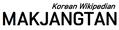 (신) 막장탄의 위키.png