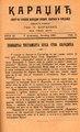 Časopis Karadžić (1900) broj 10.pdf
