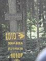 Πιέρια όρη - Πινακίδα προς 1.010.jpg