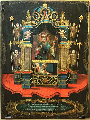Athanasius III of Constantinople - Enlightener Athanasius, Patriarch of Constantinople, in the Lubensk Monastery, he who rested sitting. Russian icon, 17th century