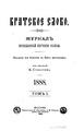 Братское слово. 1888. Том 1. (№№1-10).pdf