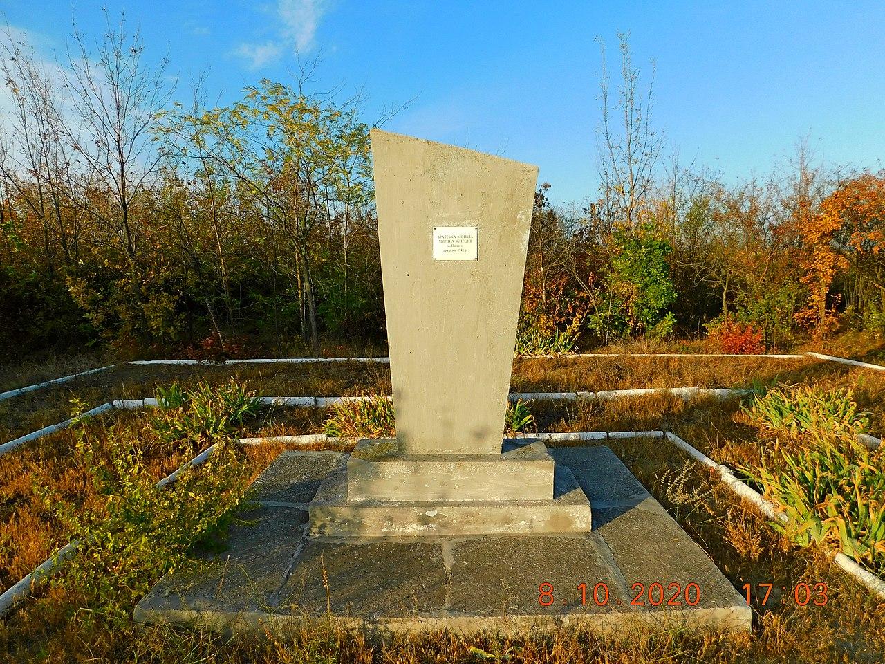 Братская могила мирных жителей города Пологи, погибших в декабре 1941 года.