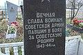 Братська могила радянських воїнів. с. Зороків на кладовищі 02.JPG