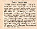 Верхоянск полюс холода Н.Слово6 1910 Пестрядь с.149.jpg