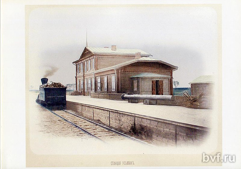 File:Воронежско-Козловская железная дорога 10 Станция Усмань.jpg