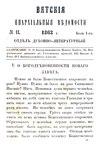 Вятские епархиальные ведомости. 1863. №13 (дух.-лит.).pdf