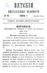 Вятские епархиальные ведомости. 1864. №23 (дух.-лит.).pdf