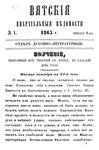 Вятские епархиальные ведомости. 1865. №01 (дух.-лит.).pdf
