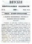 Вятские епархиальные ведомости. 1868. №11 (дух.-лит.).pdf