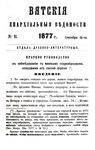 Вятские епархиальные ведомости. 1877. №18 (дух.-лит.).pdf