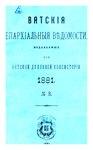 Вятские епархиальные ведомости. 1881. №03 (офиц.).pdf