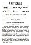 Вятские епархиальные ведомости. 1883. №14 (дух.-лит.).pdf