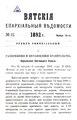 Вятские епархиальные ведомости. 1892. №22 (офиц.).pdf