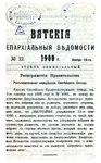 Вятские епархиальные ведомости. 1900. №22 (офиц.).pdf