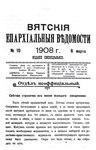 Вятские епархиальные ведомости. 1908. №10 (неофиц.).pdf