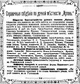 Довідка Ірпіньські дачі 1910.jpg