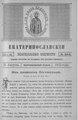 Екатеринославские епархиальные ведомости Отдел неофициальный N 24 (21 августа 1915 г) Год издания 43.pdf