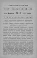 Екатеринославские епархиальные ведомости Отдел неофициальный N 4 (15 февраля 1892 г).pdf