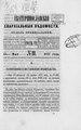 Екатеринославские епархиальные ведомости Отдел официальный N 10 (15 мая 1877 г) Год 6.pdf