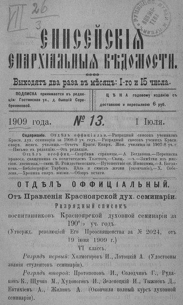 File:Енисейские епархиальные ведомости. 1909. №13.pdf