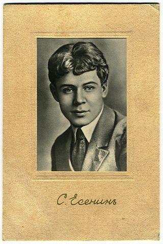 Портрет и автограф Есенина на паспарту, 1923 год