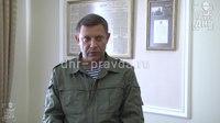 File:Захарченко о экстренном совещании с министрами ДНР.webm